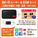 あす楽対応!中国・香港・マカオ データ通信SIMカード[5GB/8日間]+SIMフリーWiFiルーター