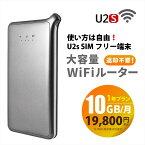10GB/月 12ヶ月プラン GlocalMe U2s SIMフリー Wi-Fiルーター3500mAh大容量バッテリー 北米・南米・ヨーロッパ・アジア・オセアニア・アフリカ対応