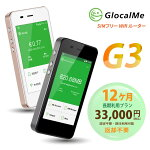 国内専用10GB/月12ヶ月プランSIMつきGlocalMeG3SIMフリーWifiセットクラウド利用北米・南米・ヨーロッパ・アジア・オセアニア・アフリカ対応