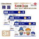 韓国 3GB 3枚お得セット!ChinaUnicom 韓国 LTE対応短期渡航者向けデータ通信SIMカード(3GB/5日)