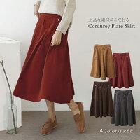 秋冬のふんわりバルーンスカート