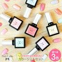 ネイルラボ 日本製 カラージェル 選べる 3色セット | ネイル セット ジェルネイル 国産 ...