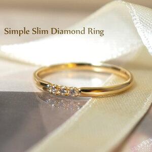 シンプルスリムダイヤモンドリング プレゼント ピンキーリング レディース ラッピング