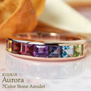 【送料無料】7色の天然石を丁寧に並べたお守りアミュレットリング♪レール留めがストーンの輝き...