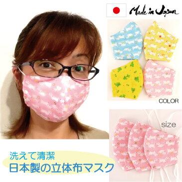 布マスク マスク 日本製 洗える 大人用 子供用 立体マスク 可愛い おしゃれ 夏用 動物柄 犬 カエル 綿100% ガーゼ 咳エチケット 飛沫対策 msk023