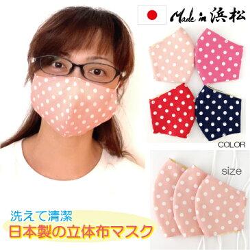布マスク 日本製 マスク 洗える 大人用 子供用 立体マスク 可愛い おしゃれ 夏用 水玉 綿100% ガーゼ 咳エチケット 飛沫対策 msk022
