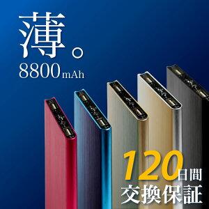 モバイル バッテリー コンパクト スマート アイコス アイフォン