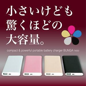 モバイルバッテリー 大容量 軽量 iPhone iPhone6 iPhone6s 対応 ピンク…