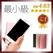 モバイル バッテリー アイコス ゴールド ポータブル アイフォン