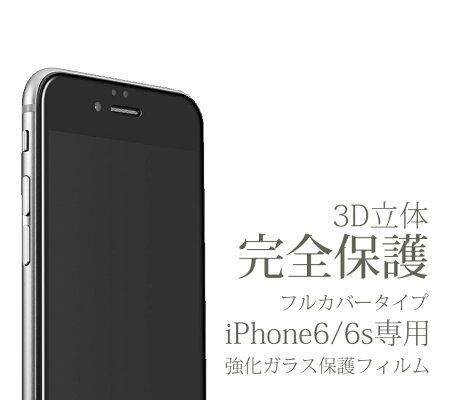 iPhone6iPhone6s3Dフルカバー強化ガラス液晶保護フィルム曲面立体全面保護ガラスフィルム強化ガラス保護フィルムキズ防止気泡レス衝撃吸収液晶保護高硬度9H指紋防止アイフォン6ausoftbankdocomoiphone66s