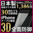 【予約販売開始 高評価 4.5以上】iPhone8 iphoneX iPhone7 日本製 ガラスフィルム 全面 iPhone10 iPhone8Plus plus アイフォン7 プラス 全面保護 保護フィルム 強化ガラスフィルム 3d フルカバー 9H 旭硝子 ドラゴントレイル 【割れても保証】 neo901