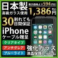 【楽天】ガラスフィルム iPhone7 iPhone6 iphone6s iphone6plus iphone6splus z3 iphone iPhone7Plus xperiaz3 日本製 保護フィルム 強化ガラスフィルム 【割れても保証付】【高評価 4.3以上】日本製 ガラスフィルム iPhone8 iPhoneX iPhone7 iPhone6s plus HUAWEI honor8 P9 lite Xperia z3 保護フィルム アンチグレア ブルーライトカット 0.2mm 9H 【割れても保証 国内正規メーカー】 neo901