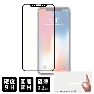 送料無料【アンチグレア】iPhone6iPhone6s保護フィルムガラス強化ガラスアイフォン6液晶保護フィルムガラスフィルム9Hノングレアマットさらさらタッチ反射防止指紋防止気泡レス自動吸着簡単貼付けiPhone66s