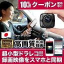 【期間限定10%OFFクーポン配付中】ドライブレコーダー 駐車監視 対応 日本正規 取付簡単 ドラレコ 小型 フルHD 高画質 1080p HDR 夜間対応 衝...