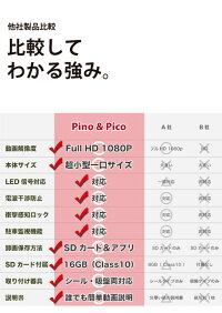 Pino&Picoドライブレコーダー
