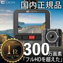 ★売上ランキング1位★ドライブレコーダー 300万画素 Fu...
