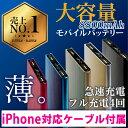 【売り上げランキング1位】モバイルバッテリー 8800mAh...