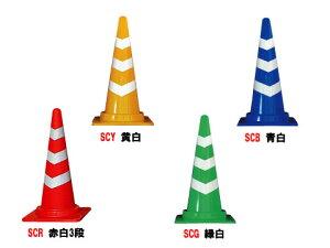 カラーコーン反射テープ付25本単位送料無料!スコッチコーン NO1(カラーコーン/コーン/反射/反...
