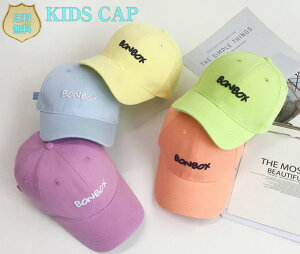 【アウトレット】-返品・交換・キャンセル不可- 子供 CAP 帽子 キャップ 日よけ 48-54cm イエロー ブルー パープル オレンジ グリーン オシャレ 小学生 キッズ KIDS かわいい こども おしゃれ 子ども 小物 男の子 女の子 人気 通販