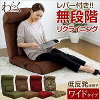腰にやさしい!低反発入りのレバー付きリクライニング座椅子【-WARAKU-ワラク】(ワイドタイプ)