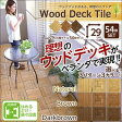 【ウッドデッキタイル】ジョイント式ウッドタイル 29cm幅 54枚セット ギフト プレゼント