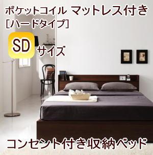 コンセント付き収納ベッド【ポケットコイルマットレス:ハード付き】セミダブル【代引き不可】シンプ…