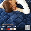 【タイムセール】【2枚以上で送料無料】【敷きパッド/シングル(100×...