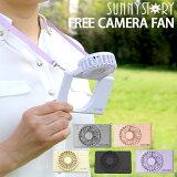 ネコポス カメラ型 ハンディファン free camera fan 首掛け ハンズフリー 扇風機 ポータブルファン ポータブル扇風機 ミニ扇風機 卓上 おしゃれ 小型 軽量 持ち運び 熱中症対策 USB 軽い