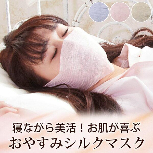 メール便 「在庫あり」シルク保湿マスクレディースおしゃれ絹日本製就寝用保湿おやすみ寝るとき冷え取り冷え対策乾燥フェイスカバーフ