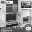 Alnair 鏡面ウォールラック テレビ台 120cm幅 上置きセット