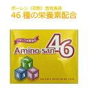 送料無料 46種の栄養素 アミノ酸46 ポーレン クエン酸