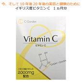 イギリス産1包に2,000mgのビタミンC配合C-GardenVitaminC30包約1ヵ月分サプリサプリメント粉末美容サプリ健康サプリ美白喫煙コラーゲン人気おすすめ