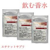 送料無料C-GardenローズオイルPREMIUM30粒×3サプリサプリメント香水体臭口臭加齢臭エチケットリフレッシュ男性女性人気おすすめネコポス便