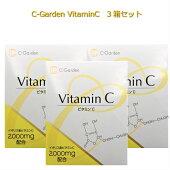 イギリス産ビタミンC1包に2,000mgのビタミンC配合C-GardenVitaminC30包3箱セット約3ヵ月分サプリサプリメント粉末美容サプリ健康サプリ美白喫煙コラーゲン人気おすすめ