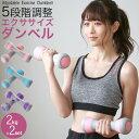 アジャスタブル エクササイズダンベル 2kg ダイエット器具 女性 男性 鉄アレイ ダイエット 器具 エクササイズ 二の腕 肩 引き締め 筋トレ 送料無料