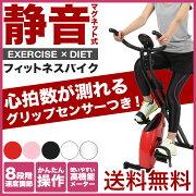 フィットネスバイク 折りたたみ ダイエット マグネット エクササイズ スポーツ エクササイズバイク