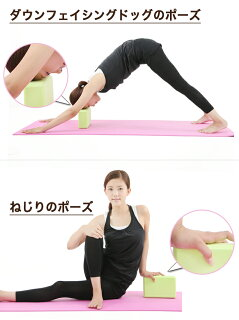 【送料無料】ヨガブロックピラティスフィットネスストレッチトレーニング【RCP】