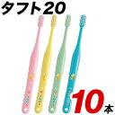 オーラルケア タフト20 10本 セット M(ミディアム) PS(プレミアムソフト)歯ブラシ 乳歯 メール便 送料無料 こども用 タフト こども キッズ ジュニア 子供 キャップなし ハミガキ 歯 歯磨き [M便 10/25]