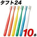 タフト24歯ブラシ 10本