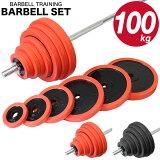バーベル セット 100kg ラバー付き 送料無料 ストレート バー シャフト プレート ベンチプレス トレーニング 器具 筋トレ 筋肉 マッスル