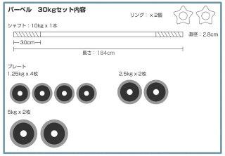 【送料無料】ラバー付きバーベルセット30kg【HLS_DU】【RCP】