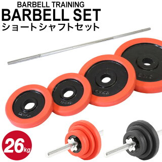 【送料無料】バーベルショートシャフトセットラバー付26kg