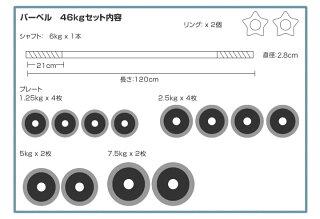 【送料無料】バーベルショートシャフトセットラバー付46kg