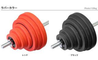 【送料無料】バーベルショートシャフトセットラバー付76kg