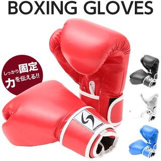 【送料無料】ボクシンググローブ8oz10oz12oz14oz16ozオンス左右セットボクシング打撃練習空手格闘技グローブ【あす楽対応】【05P03Sep16】