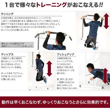 ぶら下がり健康器 マルチジム トレーニングチューブ付き 送料無料 ぶらさがり健康器 懸垂 ぶら下がり 筋トレ 懸垂器具 筋トレ器具 懸垂マシン マシーン マシン トレーニング ダイエット器具 男性 ダイエット 腹筋 器具 背筋