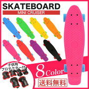 スケート スケボー ミニクルーザーボード プロテクター プレゼント