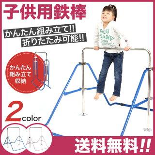 【送料無料】子供用室内鉄棒楽しく逆上がりの練習遠心力支持力筋力握力腕力折りたたみでコンパクト収納