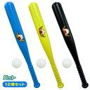 バット 12個セット【スポーツ玩具 野球 バット ボール 野...