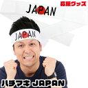 【メール便可】応援グッズ ハチマキJAPAN